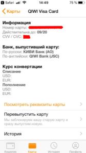 Узнать номер карты Киви кошелька полностью на телефоне через приложение
