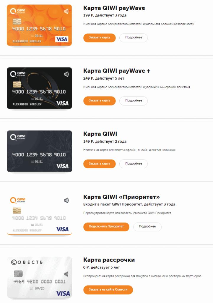 Qiwi visa wallet карта