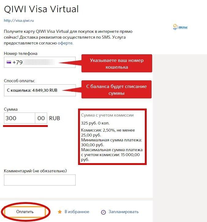 Создание карты Qiwi Visa Virtual