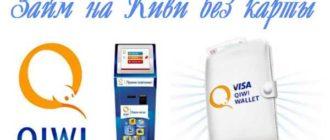 Займ на Киви кошелек без банковской карты