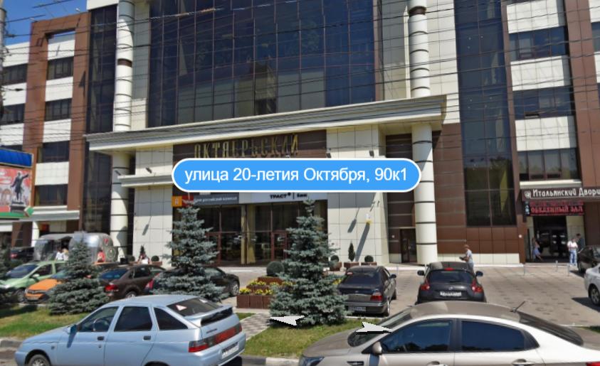 Офис Киви в Воронеже