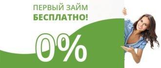 Первый займ без процентов на Киви
