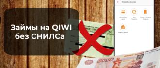 Займы без СНИЛСа и ИНН на Qiwi кошелек