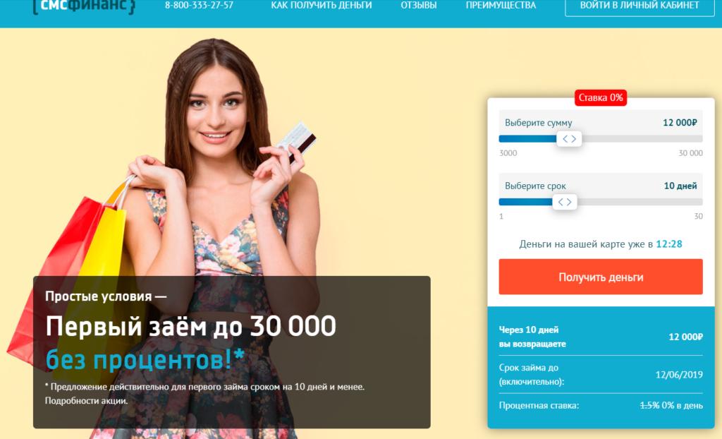 Первый займ «СМС ФИНАНС» выдает под 0%