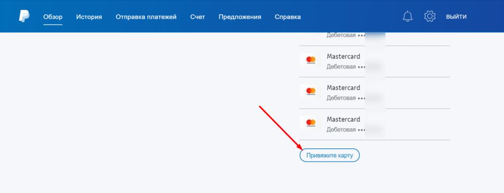 Привязка карты Киви к PayPal