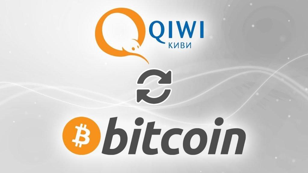 Перевод и обмен QIWI на Bitcoin через обменники и биржы мгновенно: как моментально обменять электронные деньги на криптовалюту
