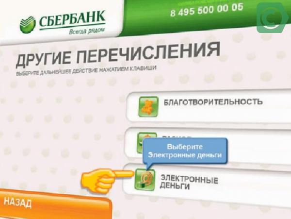 Как пополнить Киви кошелек через банкомат Сбербанка?