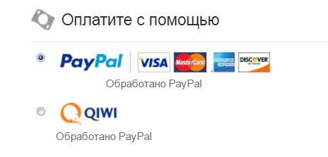 Оплата PayPall через Qiwi