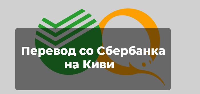 Как пополнить Киви кошелек через Сбербанк Онлайн, карту банка или приложение Сбера
