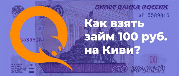 Займ 100 рублей на Киви кошелек