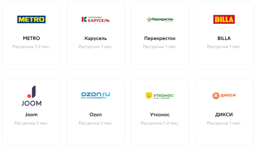 Магазины-партнеры по карте Совесть