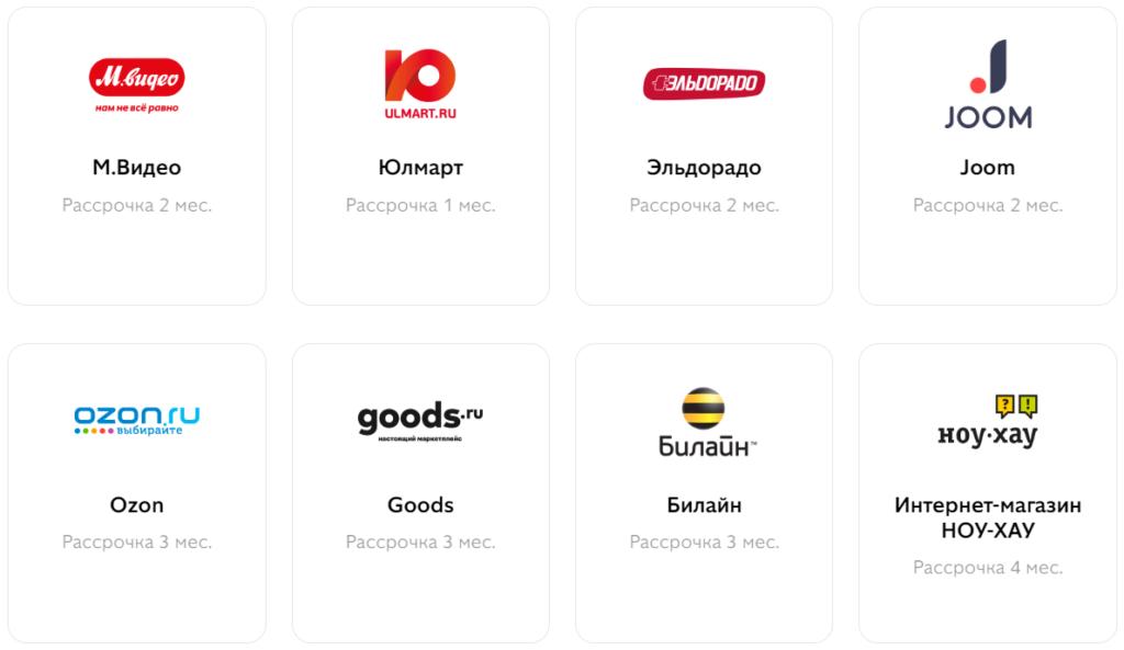 Партнеры-магазины электроники по карте Совесть