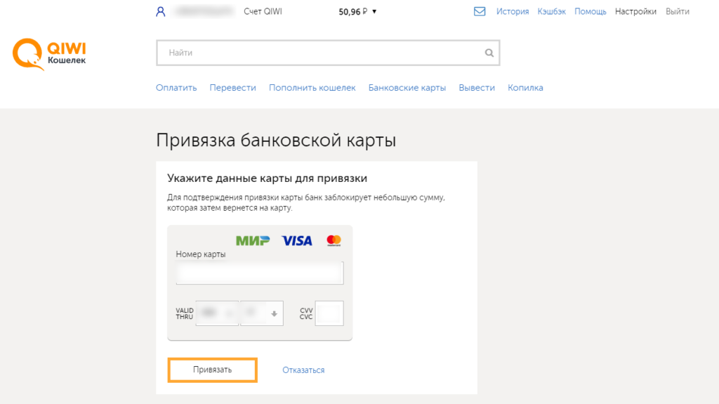 Пополнение QIWI кошелька через привязку карты Cбербанка