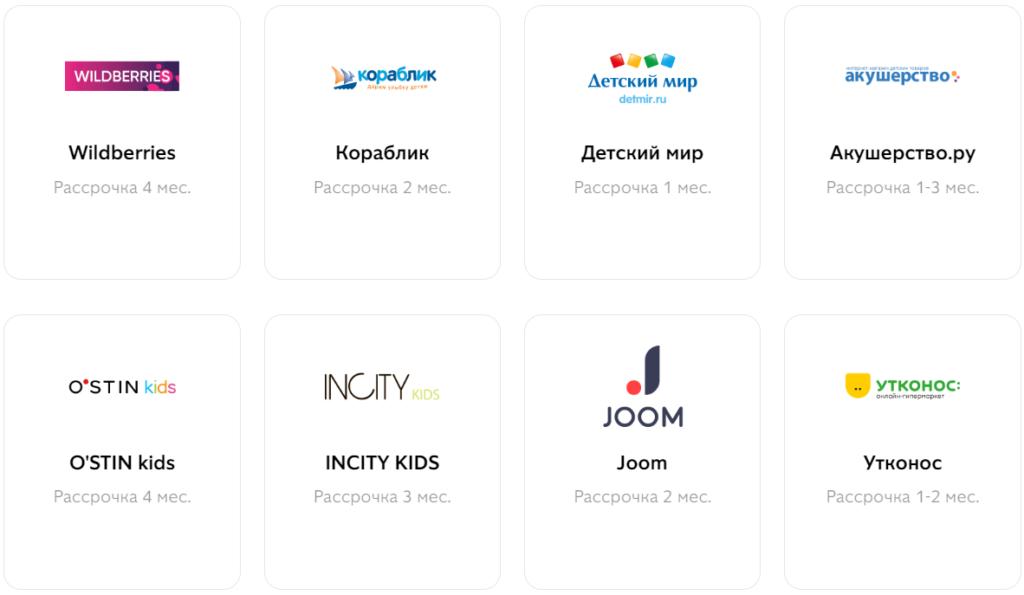Партнеры-магазины карты Совесть по детским товарам