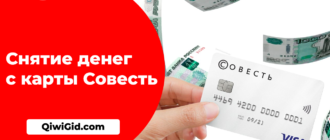 Как снять деньги с карты Совесть без комиссии в банкомате?