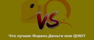 Что лучше Яндекс Деньги или Киви кошелек?