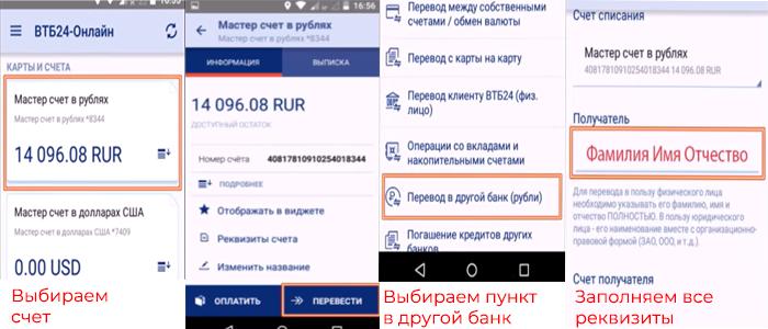 Как перевести с ВТБ на Киви кошелек через интернет-банк