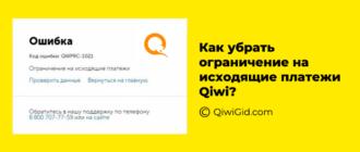 Код ошибки qwprc 1021