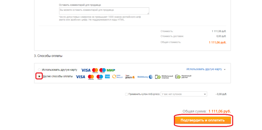 Как оплатить заказ на Алиэкспресс через Киви кошелек?