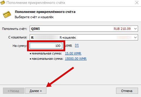 Перевод денег с Webmoney на Qiwi кошелек
