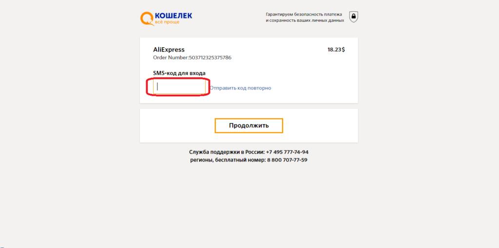 Подтверждение оплаты заказа на Алиэкспресс через Киви кошелек