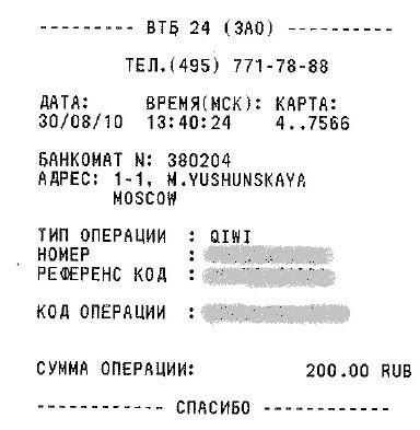 Перевод с ВТБ на Киви через банкомат