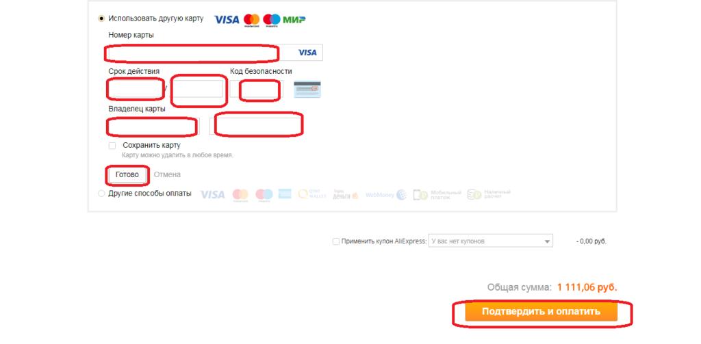 Как оплатить заказ на Алиэкспресс через карту Киви?