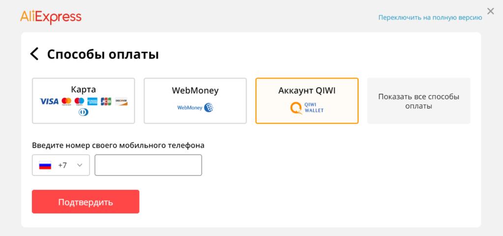 Оплата в интернет-магазине через Киви кошелек