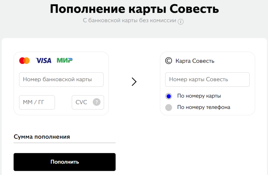 Пополнить карту Совесть с карты другого банка через официальный сайт Совесть