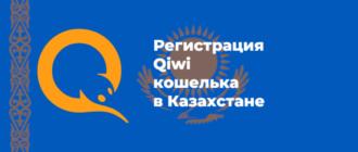 Как создать Киви кошелек в Казахстане?
