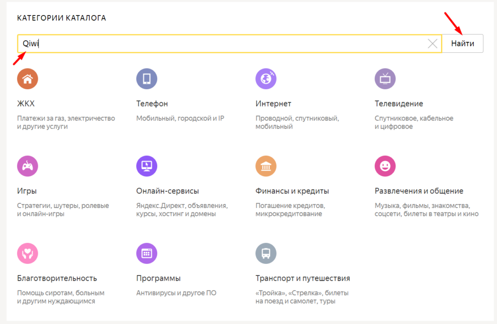 Как перевести деньги с Яндекса на Киви?