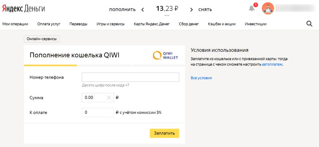 Перевод с Яндекс Денег на Qiwi