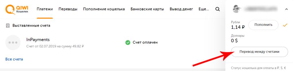 Как перевести доллары в рубли на Киви кошельке?