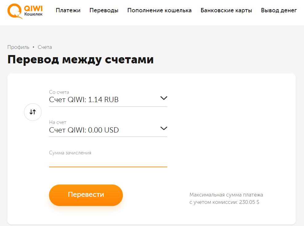 Перевести рубли в доллары в Qiwi