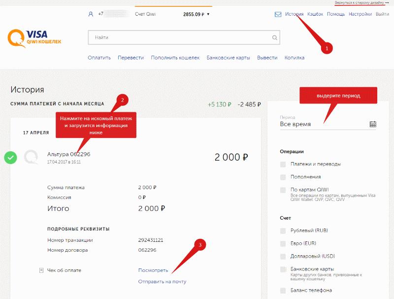 Проверить платеж Киви по чеку