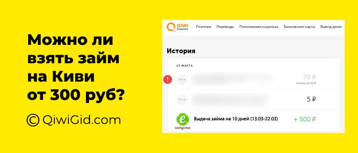 Займ от 300 рублей на Киви кошелек
