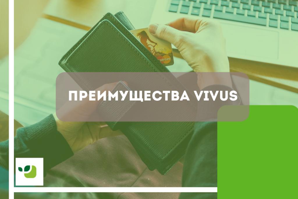 Преимущества займов на Киви кошелек в Vivus