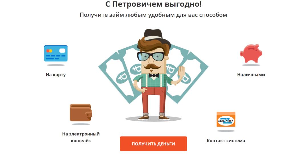 Способы получения займов в МФО «у Петровича»